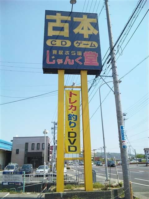 お宝家洲本店,じゃんく堂洲本店10-2