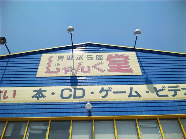 お宝家洲本店,じゃんく堂洲本店10-3