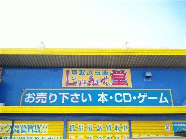 お宝家宇治店,じゃんく堂宇治店10-4
