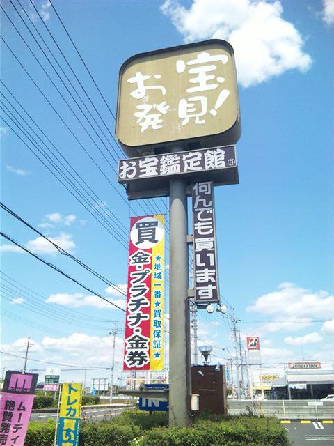 お宝鑑定館水戸店10-2