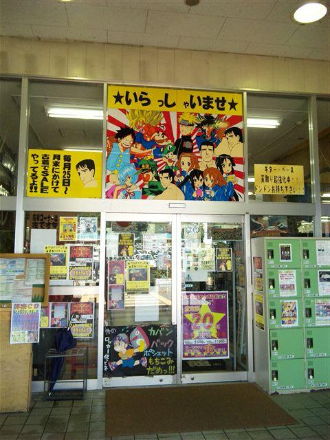 お宝鑑定館水戸店10-3