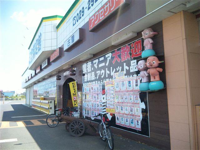 お宝鑑定館水戸店10-6