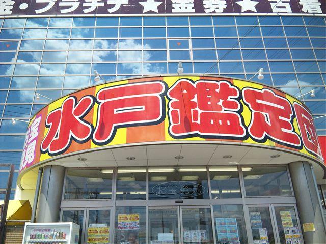 水戸鑑定団10-3