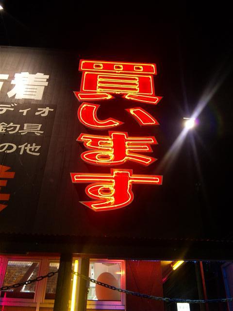 万代書店長野店10-2