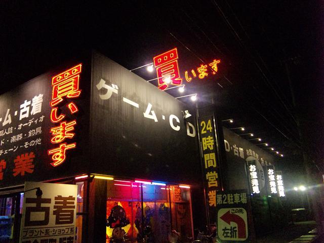 万代書店長野店10-3