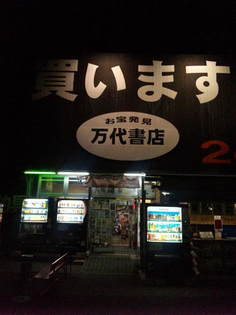万代書店長野店10-4