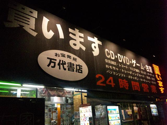 万代書店長野店10-8