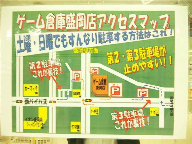 ゲーム倉庫盛岡店,萬屋盛岡店10-4