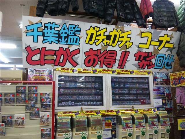 千葉鑑定団酒々井店11-3