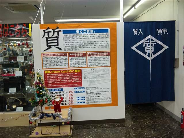 千葉鑑定団酒々井店11-11