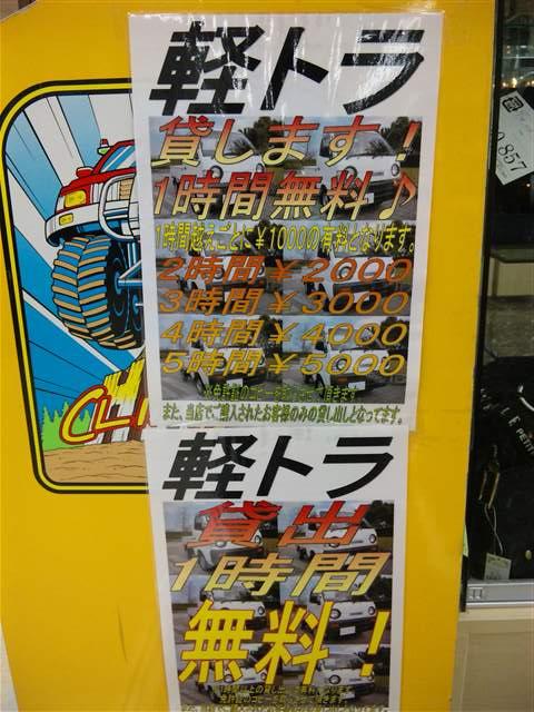 千葉鑑定団酒々井店11-12