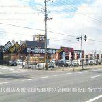 茨城鑑定団神栖店