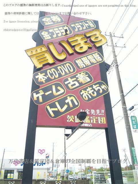 茨城鑑定団神栖店11-2