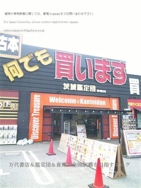 茨城鑑定団神栖店11-4