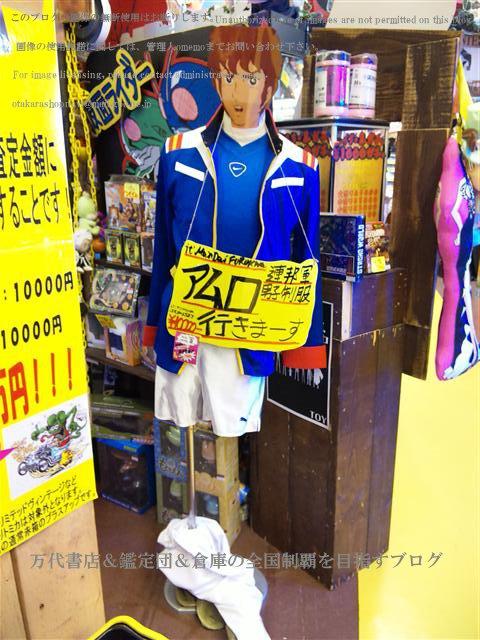 万代古川店11-7