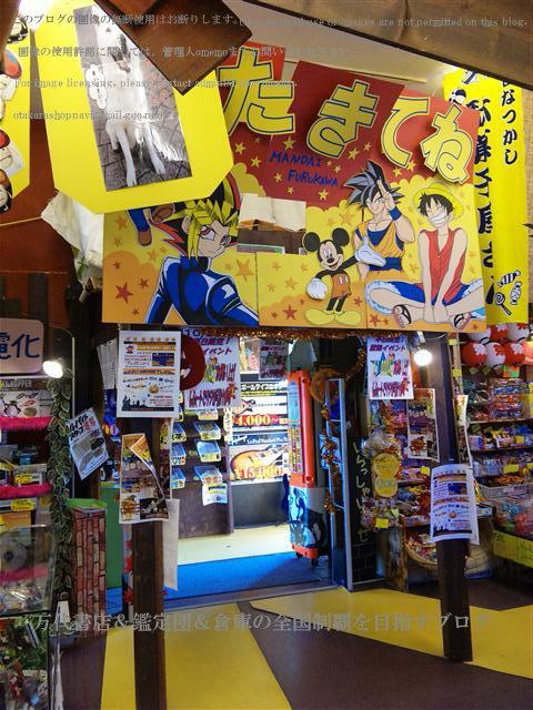 万代古川店11-8