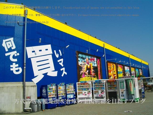 ガラクタ鑑定団スーパーモールカンケンプラザ店11-2
