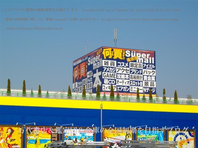 ガラクタ鑑定団スーパーモールカンケンプラザ店11-3