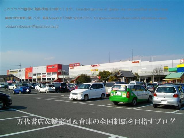 ガラクタ鑑定団スーパーモールカンケンプラザ店11-4