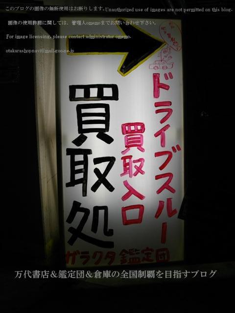 ガラクタ鑑定団スーパーモールカンケンプラザ店11-6