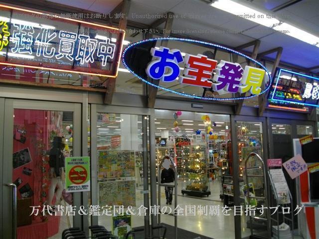 ガラクタ鑑定団スーパーモールカンケンプラザ店11-7