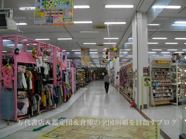 ガラクタ鑑定団スーパーモールカンケンプラザ店11-8