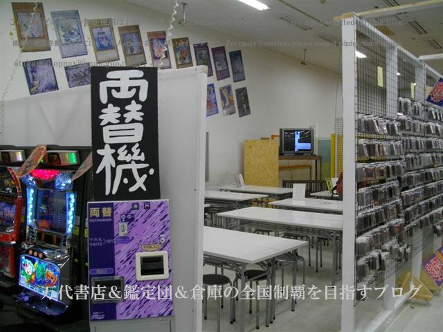 ガラクタ鑑定団スーパーモールカンケンプラザ店11-10