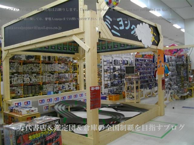 ガラクタ鑑定団スーパーモールカンケンプラザ店11-11