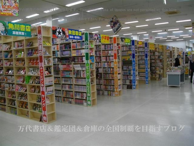 ガラクタ鑑定団スーパーモールカンケンプラザ店11-14