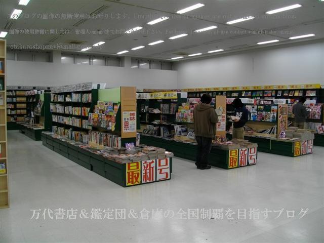 ガラクタ鑑定団スーパーモールカンケンプラザ店11-15