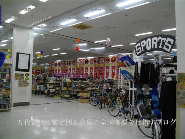 ガラクタ鑑定団スーパーモールカンケンプラザ店11-16