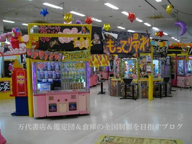 ガラクタ鑑定団スーパーモールカンケンプラザ店11-17