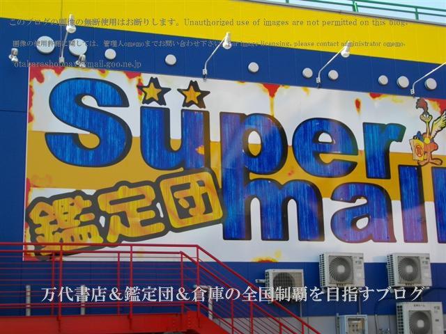 ガラクタ鑑定団スーパーモールカンケンプラザ店11-18