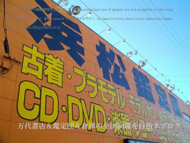 浜松鑑定団11-9