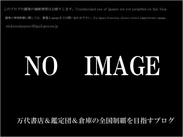 no-image-otakarashop
