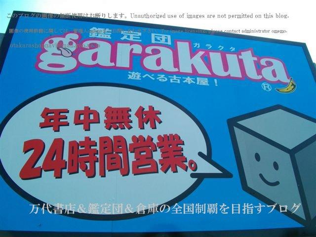ガラクタ鑑定団白沢店11-4