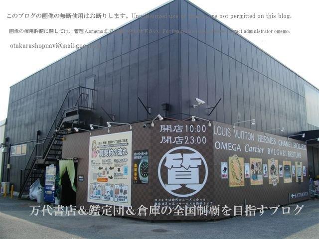 ガラクタ鑑定団白沢店11-5