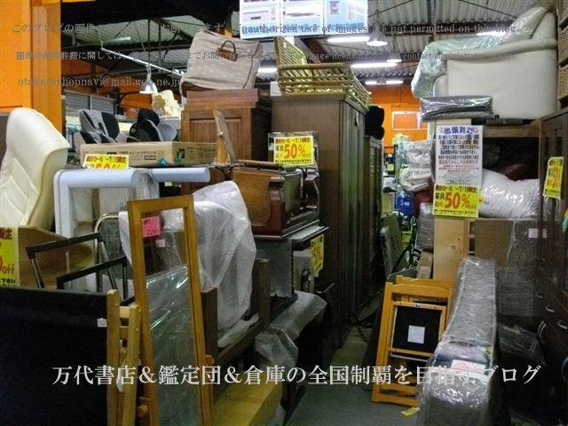 ガラクタ鑑定団白沢店11-12