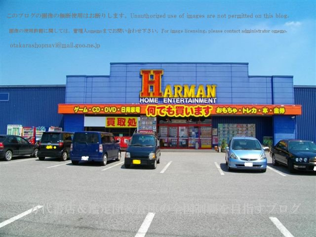 HARMAN高根沢鑑定団,ハーマン高根沢鑑定団