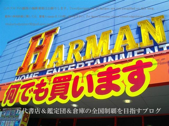 HARMAN高根沢鑑定団,ハーマン高根沢鑑定団11-3