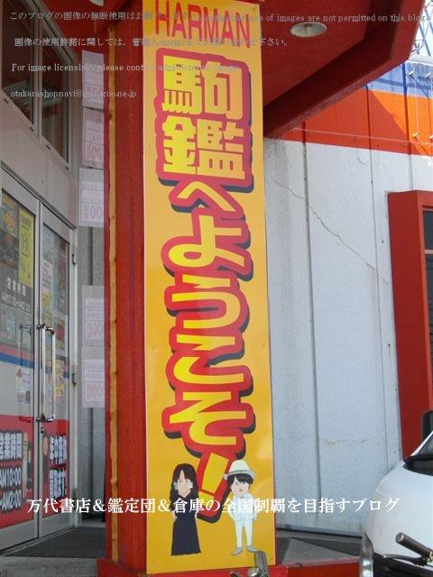 HARMAN駒生鑑定団,ハーマン駒生鑑定団11-3