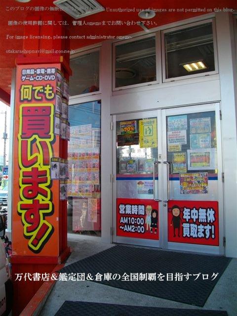 HARMAN駒生鑑定団,ハーマン駒生鑑定団11-4