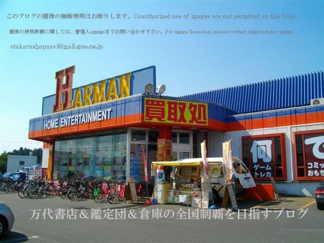 HARMAN駒生鑑定団,ハーマン駒生鑑定団11-11