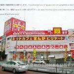 千葉鑑定団八千代店