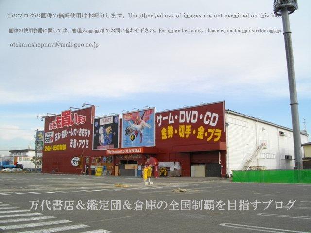 万代多賀城店11-3