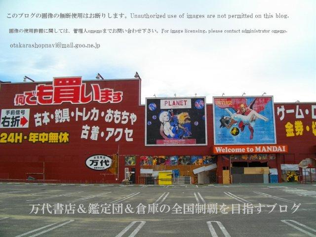 万代多賀城店11-5