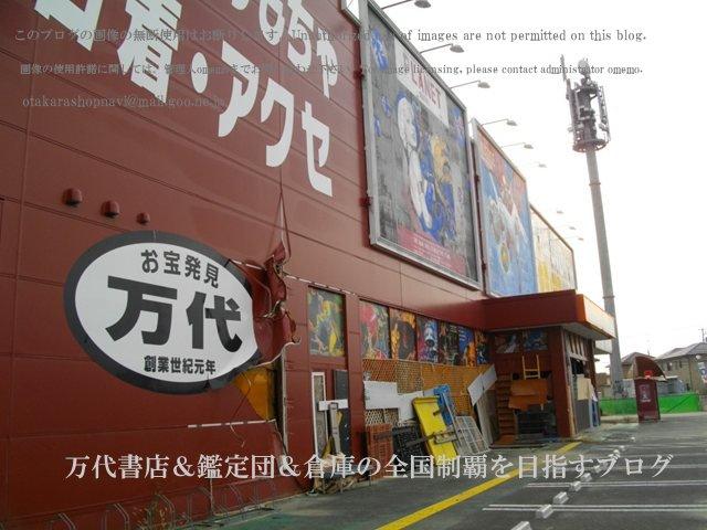 万代多賀城店11-6