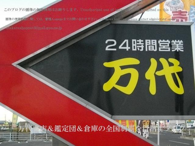 万代古川店11-2