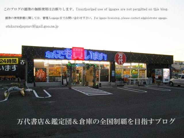 万代古川店11-3