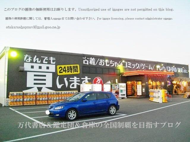 万代古川店11-5